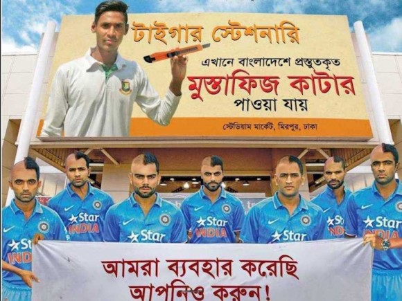 Indian Cricketers shockingly mocked in a Bangladeshi newspaper advertisement